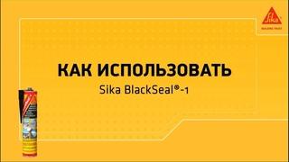Sika BlackSeal®-1. Применение строительного герметика на битумной основе