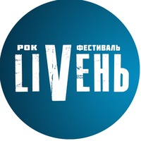 Логотип LIVEнь / Фестиваль рок музыки / Вход свободный