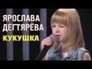 Ярослава Дегтярёва Кукушка Сегодня вечером 25 06 2016
