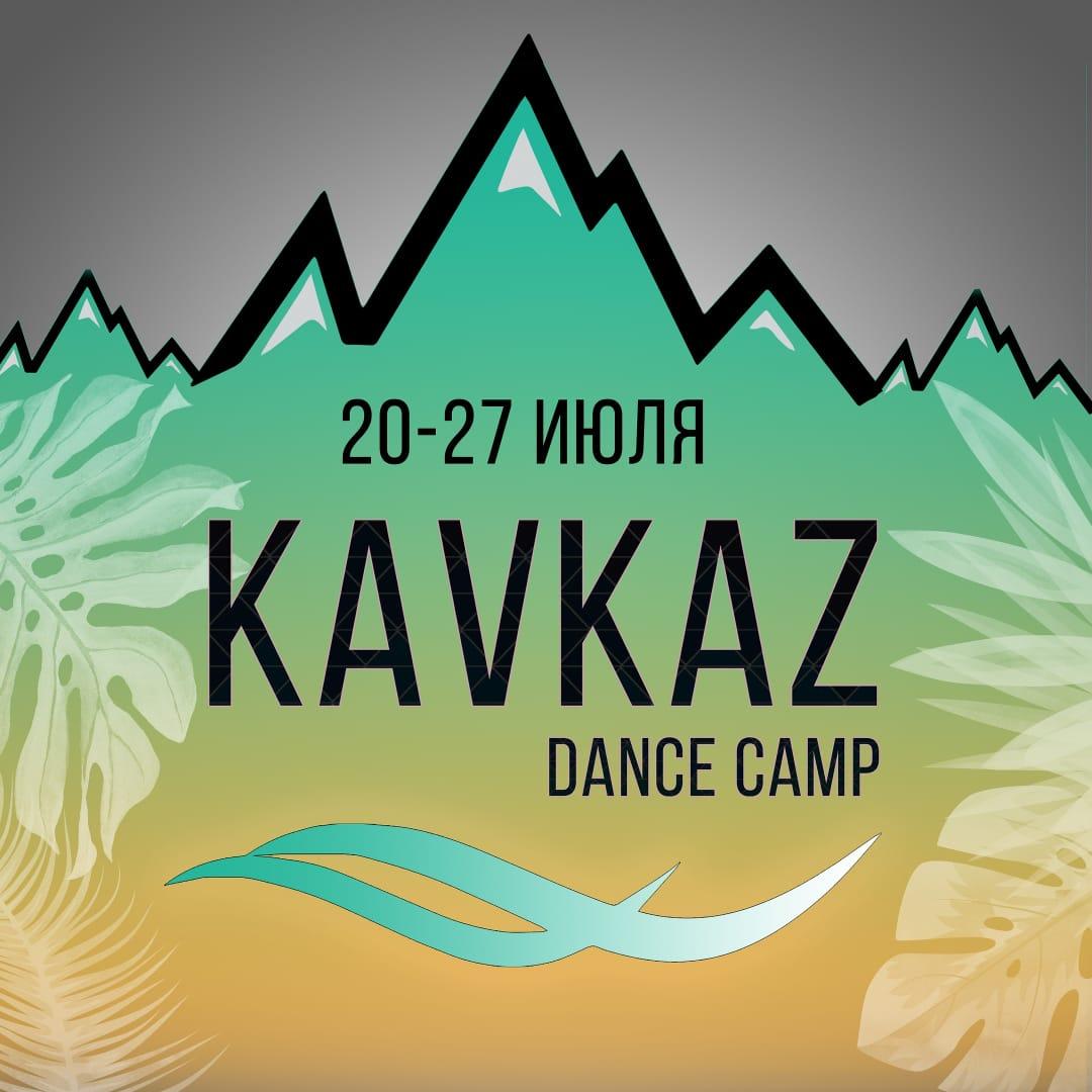 Афиша Пятигорск Kavkaz Dance Camp