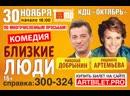«Близкие люди» - спектакль, г. Москва