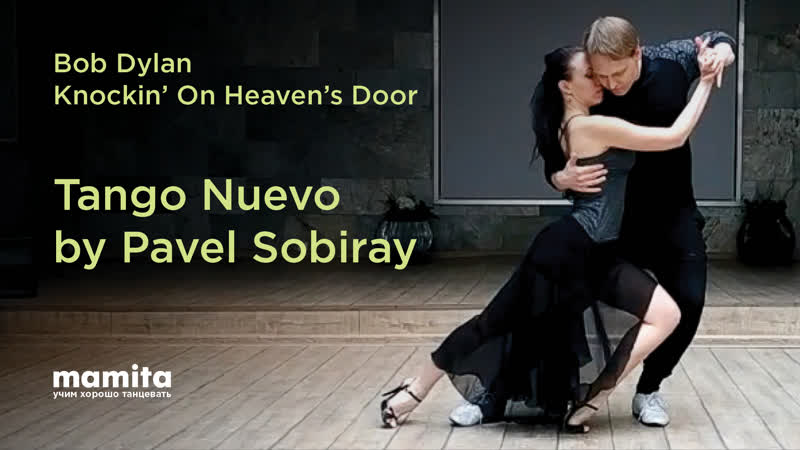 Knocking On Heaven's Door - Bob Dylan. Neotango by PS and Nadezhda Pivovarova.