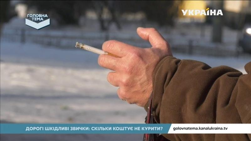 дорогі шкідливі звички: скільки коштує не курити? (Випуск 52) | Головна тема