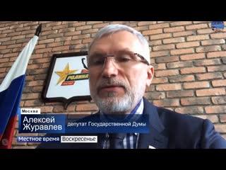 Алексей Журавлев объяснил почему голосовал против законов о едином регистре о населении и электронном голосовании на выборах