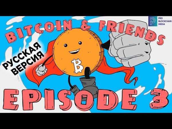 Bitcoin and Friends Episode 3 Кубик в кубе перевод