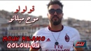 Mouh Milano - Qoloulou 2019 Official Video⎢ موح ميلانو - قولولو