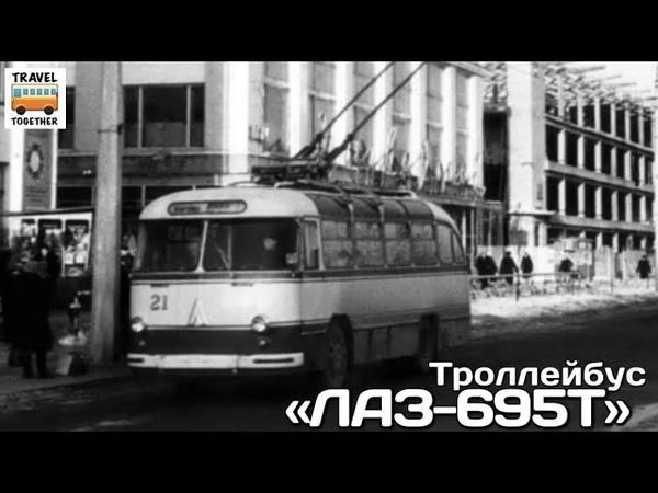Троллейбус ЛАЗ 695Т Trolleybus LAZ 695Т