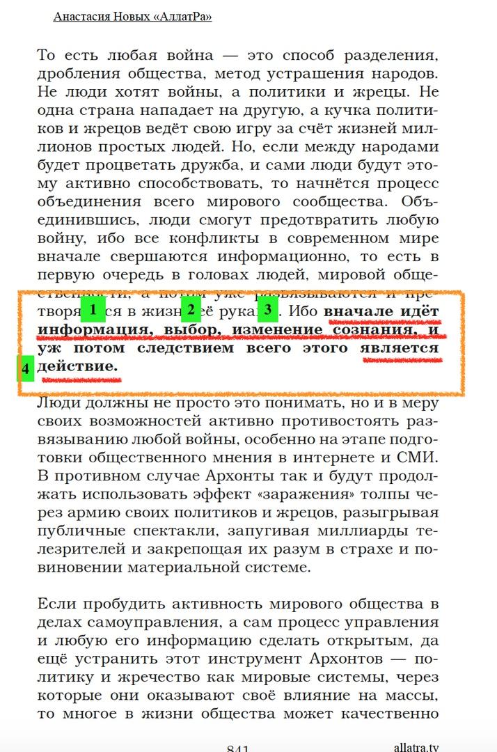 МОД «АллатРА». Часть 4. Расшатать «государство», изображение №6