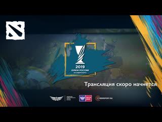 Dota 2 | кубок россии по киберспорту 2019 | онлайн-отборочные #1