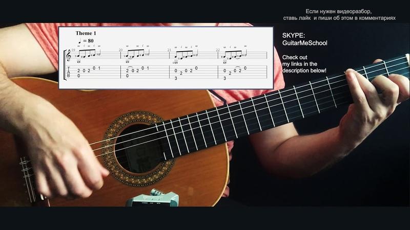 METRO EXODUS ost on Acoustic Guitar | TABS | RACE AGAINST FATE | Aleksandr Chuiko | Guitar Me School