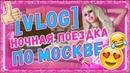 VLOG Ночная поездка по Москве ♥ РУССКАЯ ЖИВАЯ КУКЛА БАРБИ ♥Карина Барби♥ NekoTyan