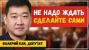 Пусть жители не ждут а сами сделают слова депутата бывшего члена ОПГ владельца такси и борделя