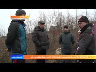 Мэр Саранска на 13 позиции национального рейтинга