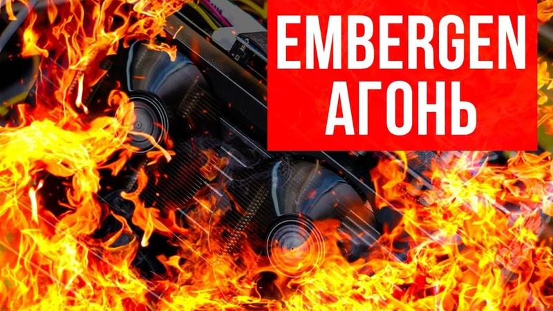 Embergen просчитываем частицы на видеокарте