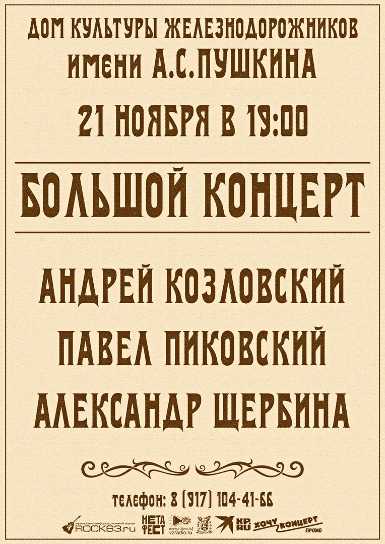 Афиша Самара Козловский, Пиковский, Щербина / Самара / 21.11