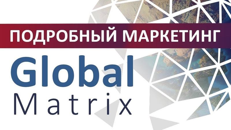 Global Matrix Подробный Маркетинг Компании с пояснениями