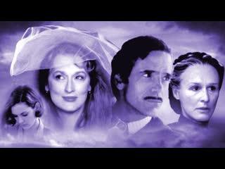 Дом духов - (Драма, Мелодрама)(США)(1993)