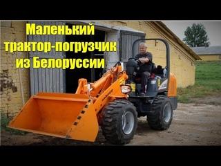 БЕЛОРУССКИЙ УНИВЕРСАЛ: маленький трактор-погрузчик