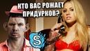 Проститутка Быканула на Деда / Рофл Светланы из Влюбленного Кролика