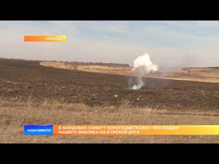 В Мордовии снимут короткометражку про подвиг нашего земляка на Курской дуге.