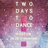 TWO DAYS TO DANCE // Москва // 28-29 декабря