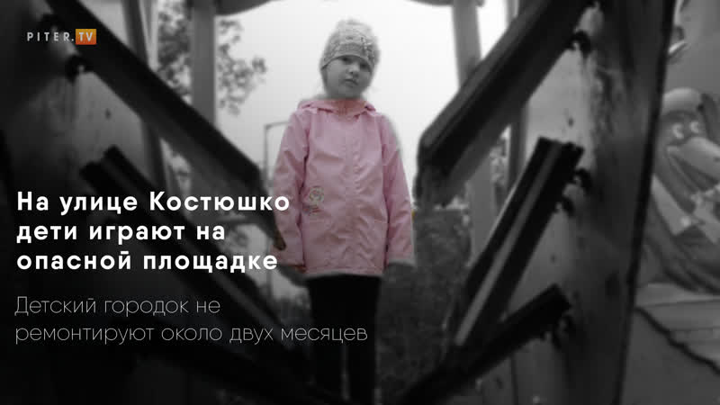 Детский городок на улице Костюшко