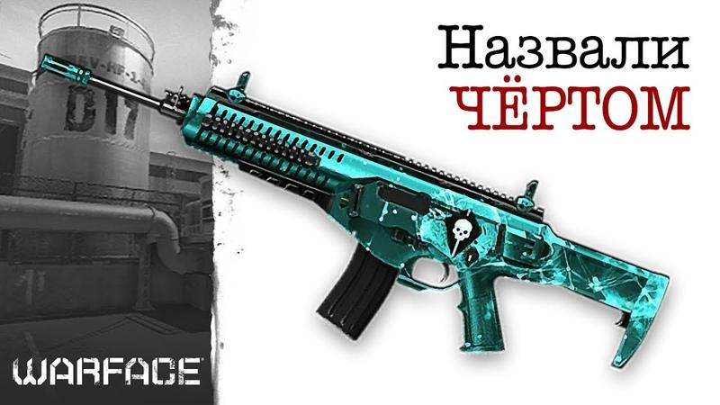 НАЗВАЛИ ЧЁРТОМ   РМ с Beretta ARX160 в WARFACE