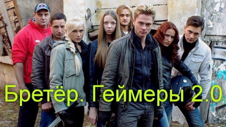 Бретёр Геймеры 2 0 2сезон 4 серия