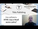 Как добавить HTML-код в Head всего сайта Тильда Бесплатный Конструктор для Создания Сайтов