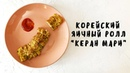 Корейский яичный ролл Керан мари Идеальное блюдо для завтрака!