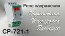Реле напряжения CP 721 1 Подключение настройка проверка работы