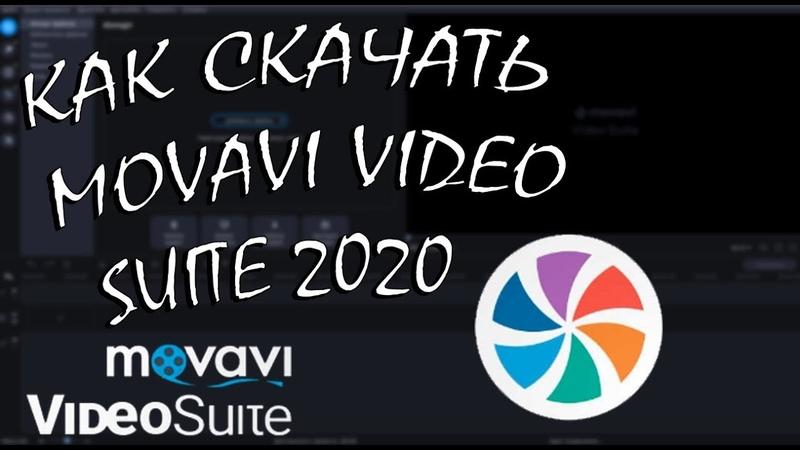 КАК СКАЧАТЬ КРЯКНУТЫЙ MOVAVI VIDEO SUITE 2020 | БЕСПЛАНТО 2019