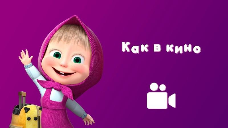 КАК В КИНО 📽 Песня из мультфильма Маша и Медведь 🚂 До Новых Встреч