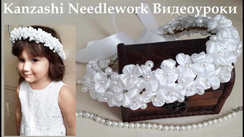 Венок из маленьких цветов на последний звонок выпускной или на свадьбу для невесты. МК Канзаши