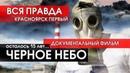 Чёрное небо Красноярск Вся правда Документальный фильм