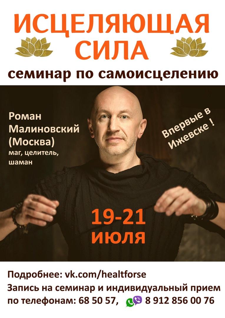 Афиша Ижевск ИСЦЕЛЯЮЩАЯ СИЛА 19-21 июля в Ижевске!