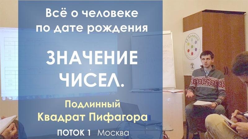 Значение чисел. Поток 1. Москва, 2018 | Подлинный Квадрат Пифагора.