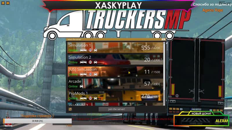 Стрим по Euro Truck Simulator 2 | Катаем внешку в Multiplayers