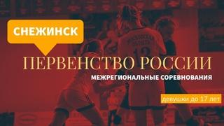 II этап (межрегиональный) Всероссийских соревнований. Девушки до 17 лет. Зона УФО, СФО, ДФО.