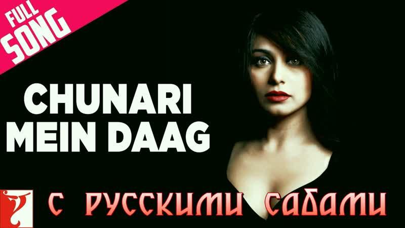 Chunari Mein Daag Full Song ¦ Laaga Chunari Mein Daag ¦ Rani Mukerji ¦ Shubha ¦ Meeta рус суб