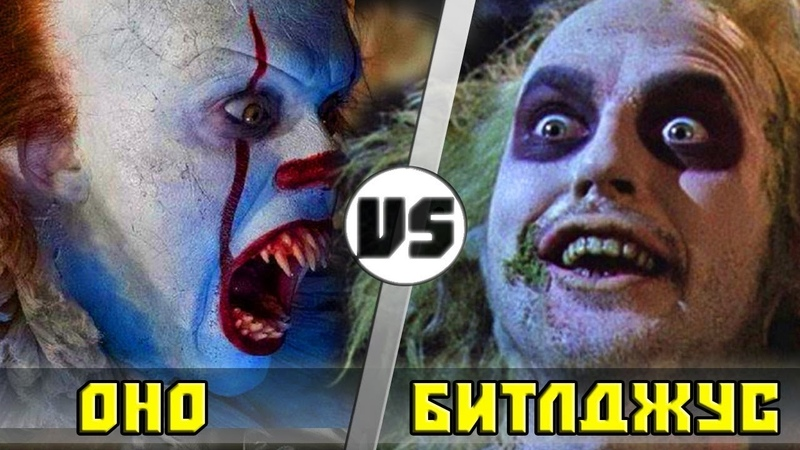 ОНО vs БИТЛДЖУС (анонс)