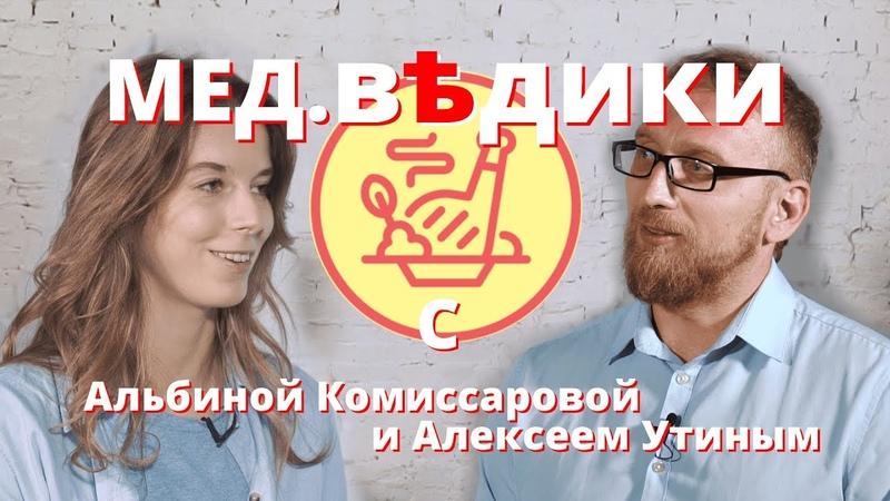 Диетолог эндокринолог Альбина Комиссарова и доктор Утин