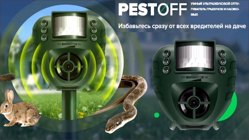 Умный ультразвуковой отпугиватель грызунов и насекомых PestOff в Волжском