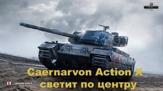 Caernarvon Action X  - светит по центру