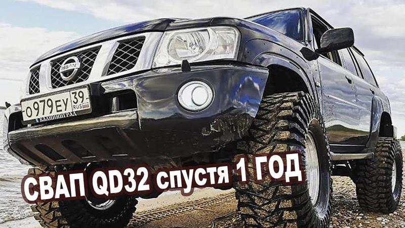 Свап из Калининграда QD32 взамен ZD30 1 год спустя Начались проблемы