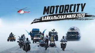 MOTORCITY на Байкальской Миле 2020. Большой отчет!