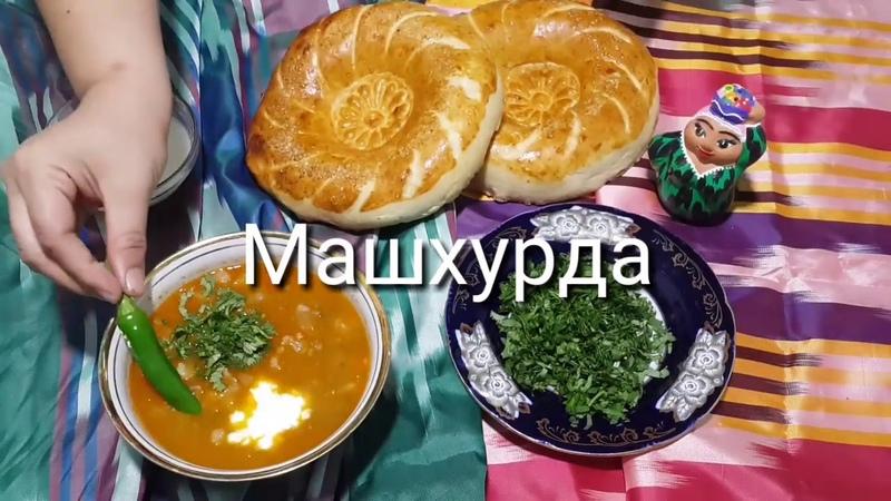 Машхурда Наваристый суп из Маша Машхурда мясной суп с машем и рисом
