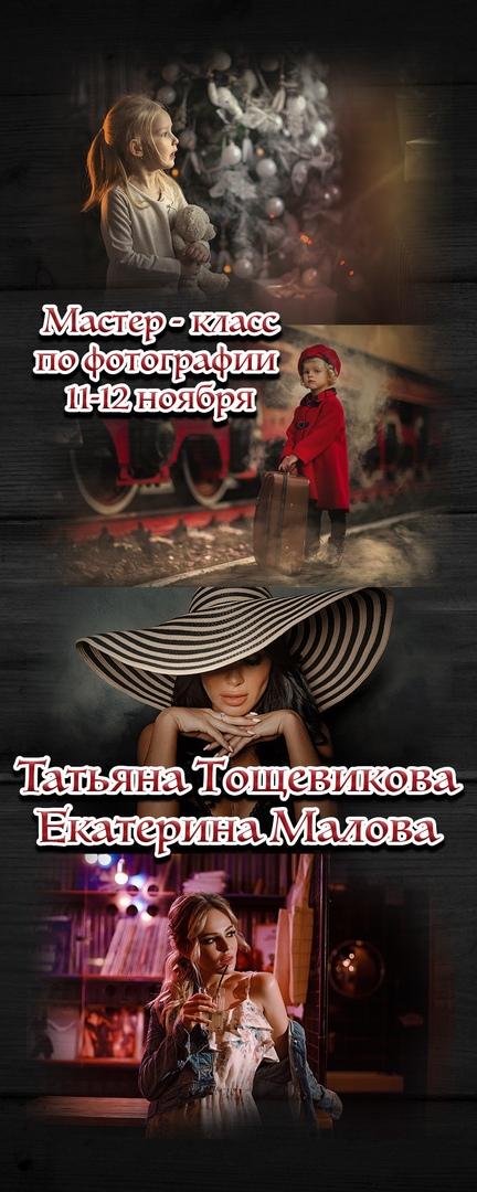 Афиша Нижний Новгород МК по фотографии Маловой и Тощевиковой