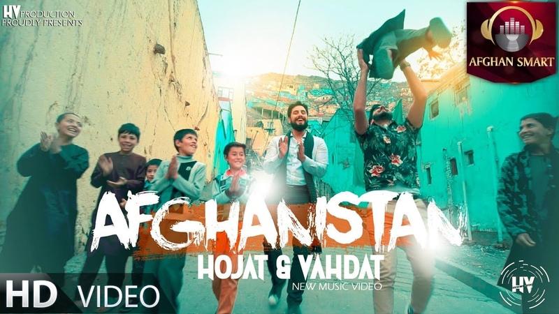Hojat Vahdat Rahimi Afghanistan OFFICIAL VIDEO
