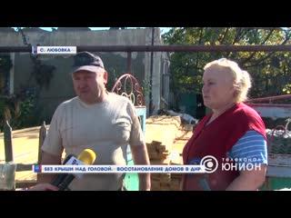 Без крыши над головой. Восстановление домов в ДНР.